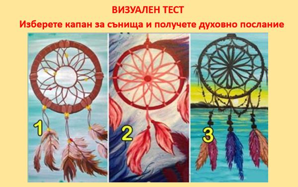 Визуален тест: Изберете капан за сънища и получете духовно послание