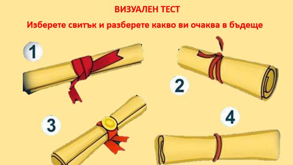Визуален тест: Изберете свитък и разберете какво ви очаква в бъдеще