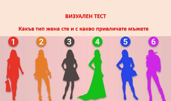 Визуален тест: Какъв тип жена сте и с какво привличате мъжете