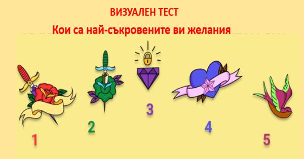 Визуален тест: Кои са най-съкровените ви желания
