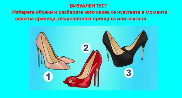 Визуален тест: Изберете обувки и разберете като каква се чувствате в момента – властна кралица, очарователна принцеса или слугиня