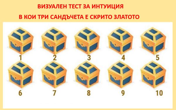 Визуален тест за интуиция: В кои три сандъчета е скрито златото