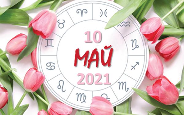 Любовен хороскоп за 10 май 2021