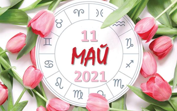 Любовен хороскоп за 11 май 2021