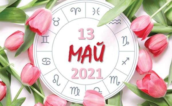 Любовен хороскоп за 13 май 2021