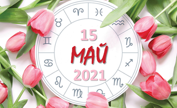 Любовен хороскоп за 15 май 2021