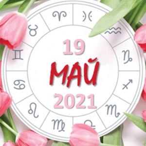 Любовен хороскоп за 19 май 2021