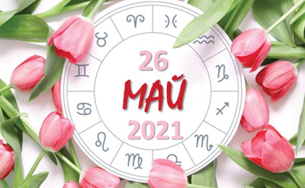 Любовен хороскоп за 26 май 2021