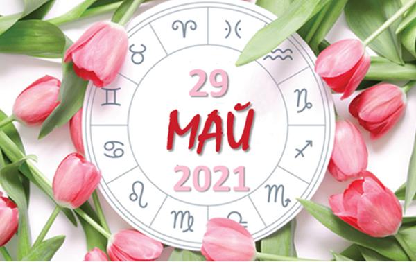 Любовен хороскоп за 29 май 2021