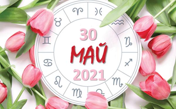 Любовен хороскоп за 30 май 2021