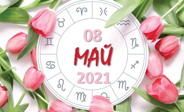 Любовен хороскоп за 8 май 2021