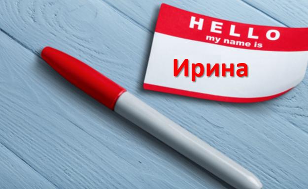 Значение на имената: Ирина – Значение и характеристики на името Ирина, черти на характера