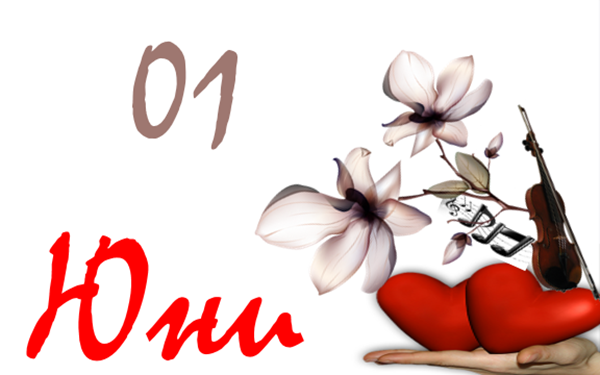 Любовен хороскоп за 1 юни 2021