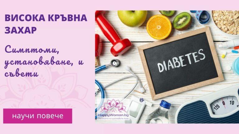 Висока кръвна захар – симптоми, установяване, и съвети за поддържане на здравословна кръвна захар